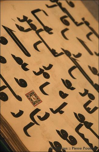 Page du coran exposé au musée Amir Temur / Emir Timur de Tachkent